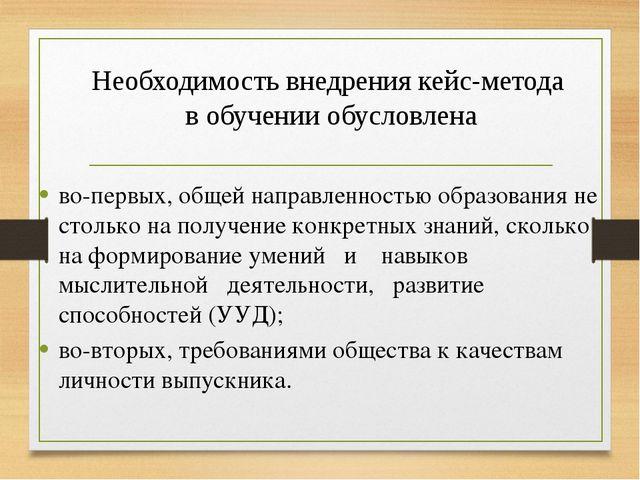 Необходимость внедрения кейс-метода в обучении обусловлена во-первых, общей н...
