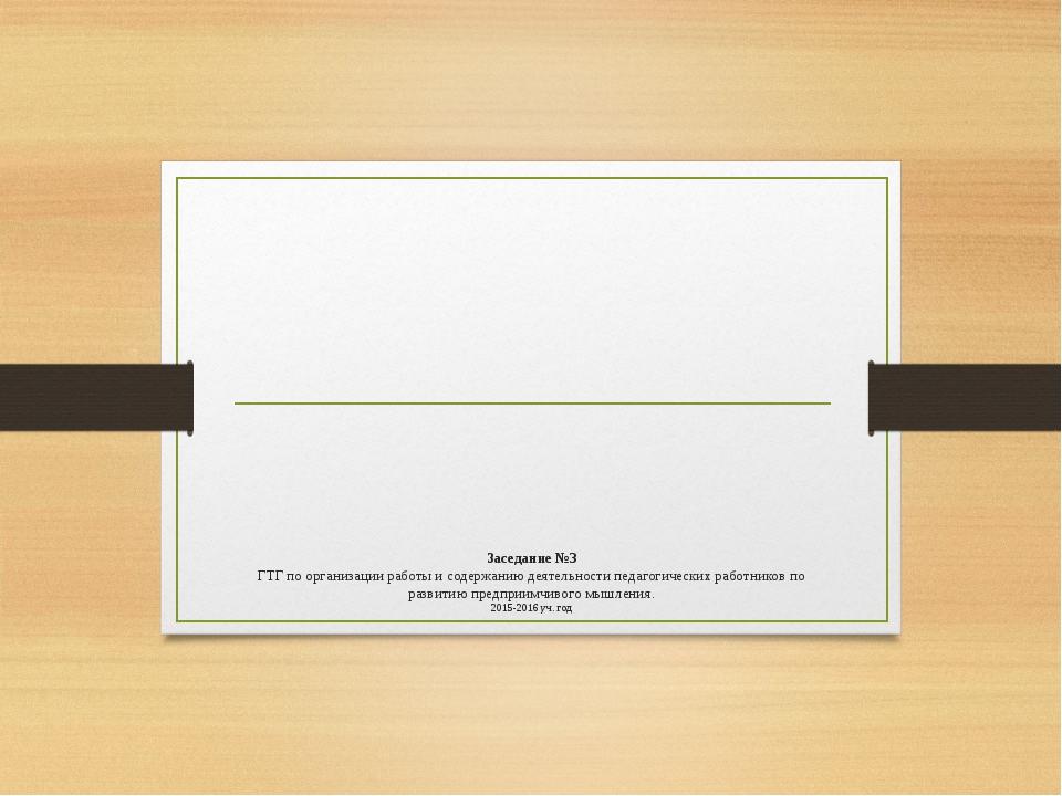 Заседание №3 ГТГ по организации работы и содержанию деятельности педагогичес...