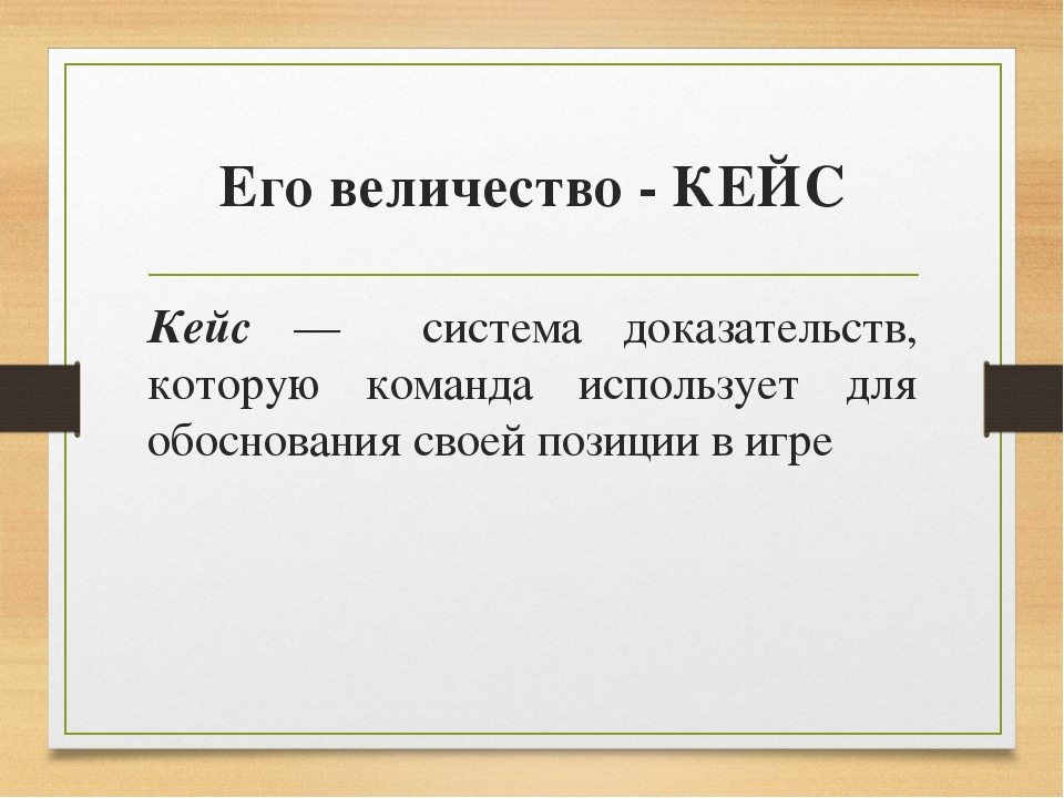 Его величество - КЕЙС Кейс — система доказательств, которую команда используе...