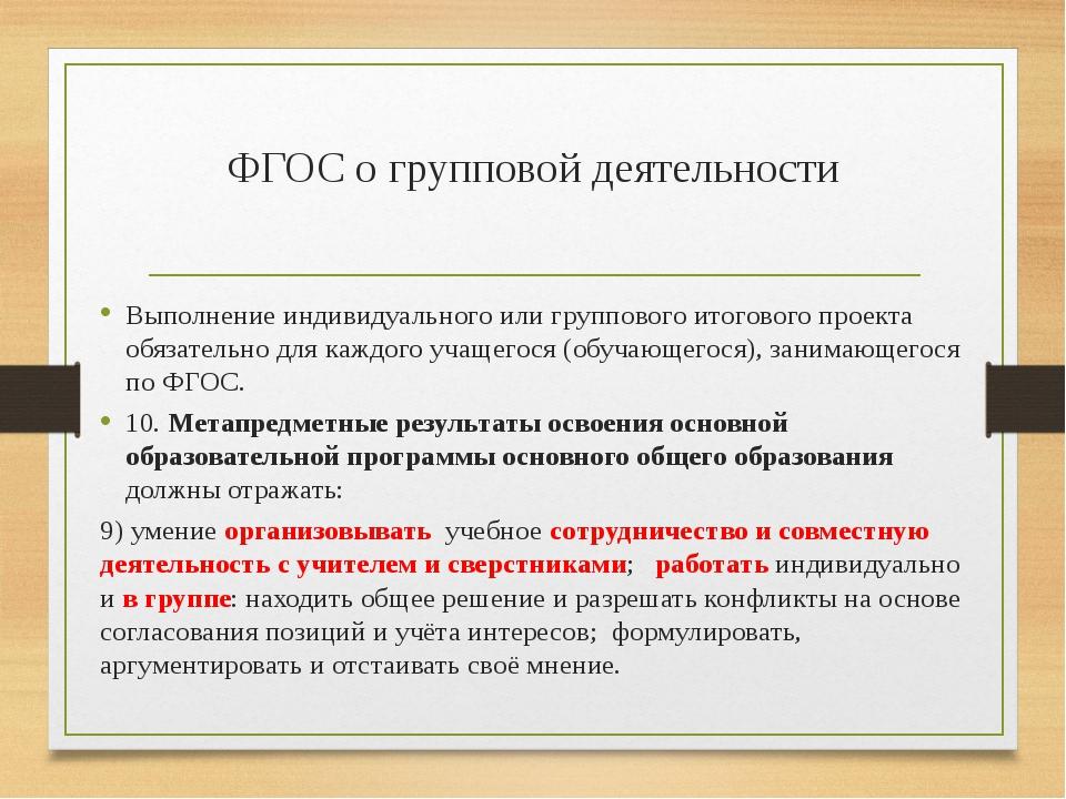 ФГОС о групповой деятельности Выполнение индивидуального или группового итого...