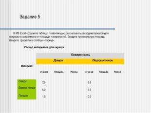 Задание 7 Вычисление по формулам, копирование формул, вставка рисунков в табл