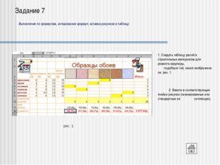 В MS Excel подготовьте таблицу для расчета количества граммов каждого продукт