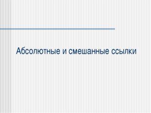 В MS Excel подготовьте таблицу для расчета цены товара в рублях по данной цен