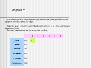 Задание 14 Создать таблицу Вычислить итоговое значение в B13 (применить автос