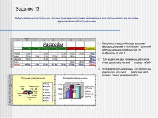 Задание 17 Решение задачи, ввод и копирование формул, вычисление значений иск