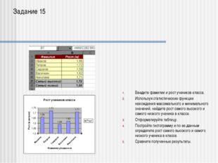 В MS Excel cоставьте таблицу значений функции у = для целых значений аргуме