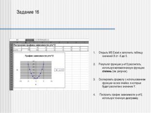 В ячейках электронной таблицы Excel А1:А5 находятся значения аргумента х. В