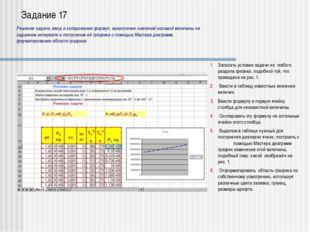 В ячейках электронной таблицы Excel А1:А5 находятся значения аргумента х. 2.