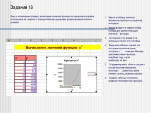 Задание 22 Для построения окружности составить таблицу значений sin φ и cos φ