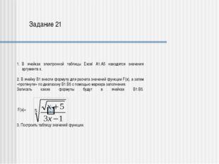 Задание 25 Постройте таблицы истинности логических операций В ячейках электр
