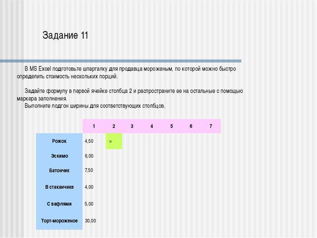 Задание 14 Создать таблицу Вычислить итоговое значение в B13 (применить автос...