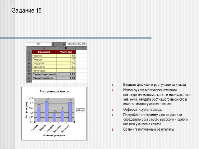 В MS Excel cоставьте таблицу значений функции у = для целых значений аргуме...