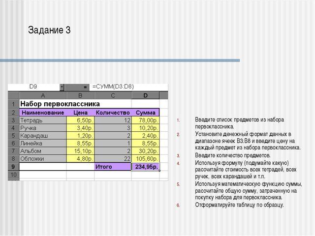 В MS Excel оформите таблицу, позволяющую рассчитывать расход материалов для п...