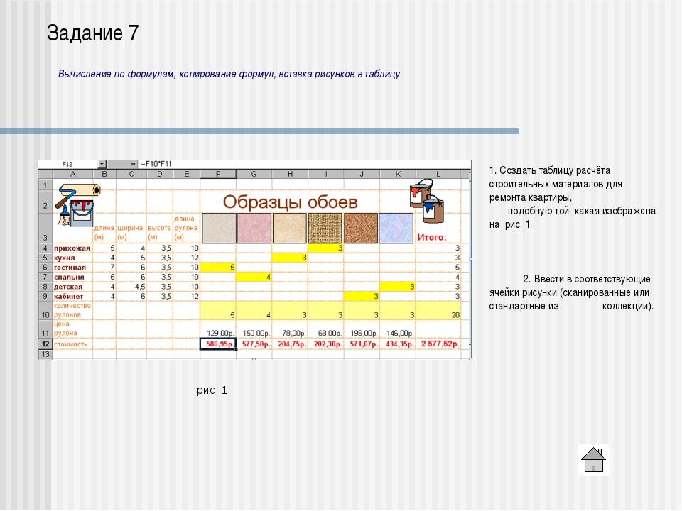 В MS Excel подготовьте таблицу для расчета количества граммов каждого продукт...