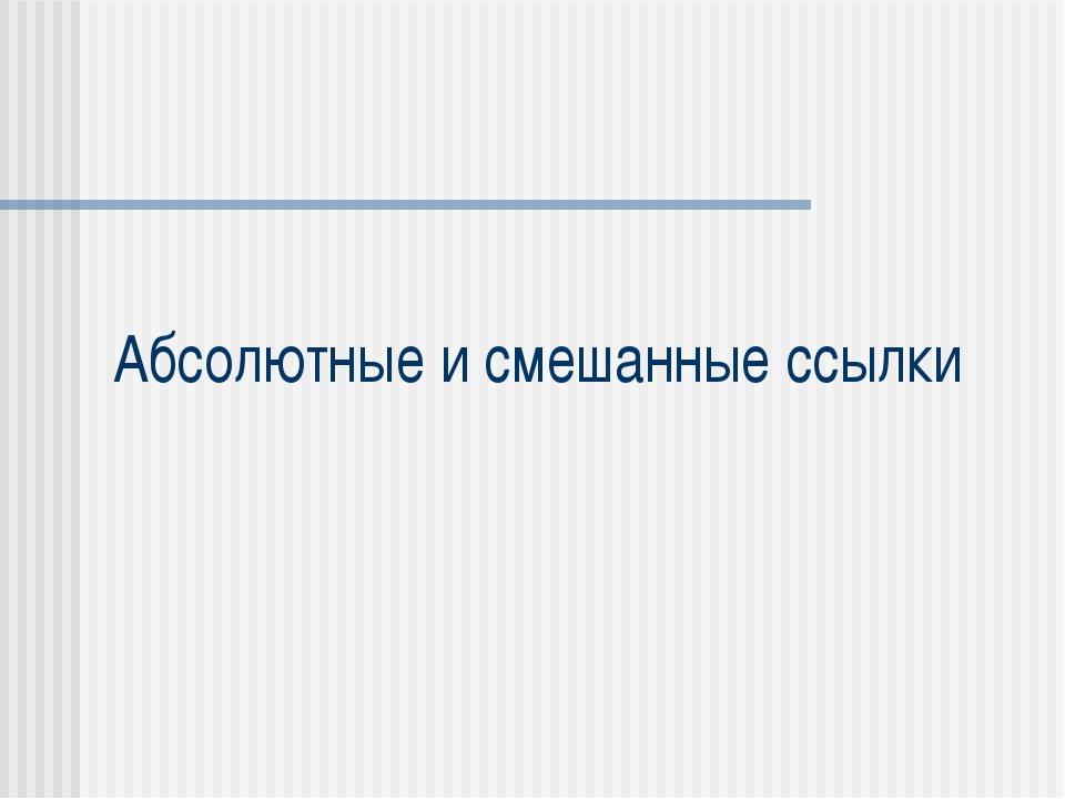 В MS Excel подготовьте таблицу для расчета цены товара в рублях по данной цен...