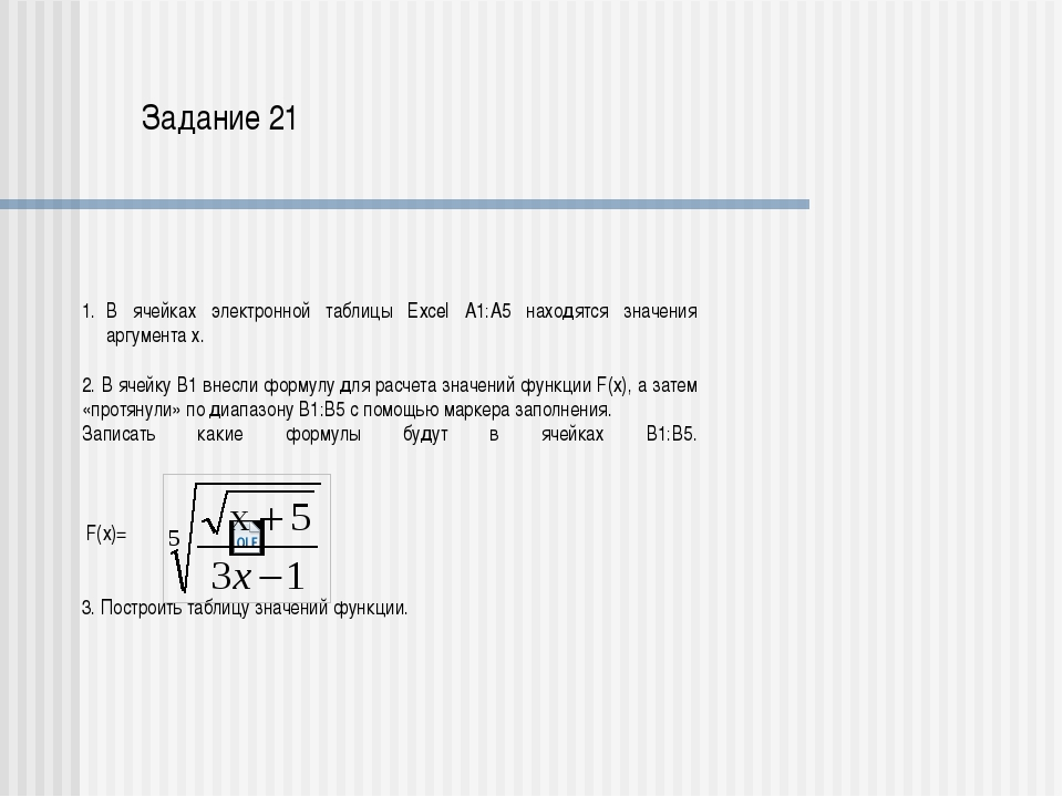 Задание 25 Постройте таблицы истинности логических операций В ячейках электр...