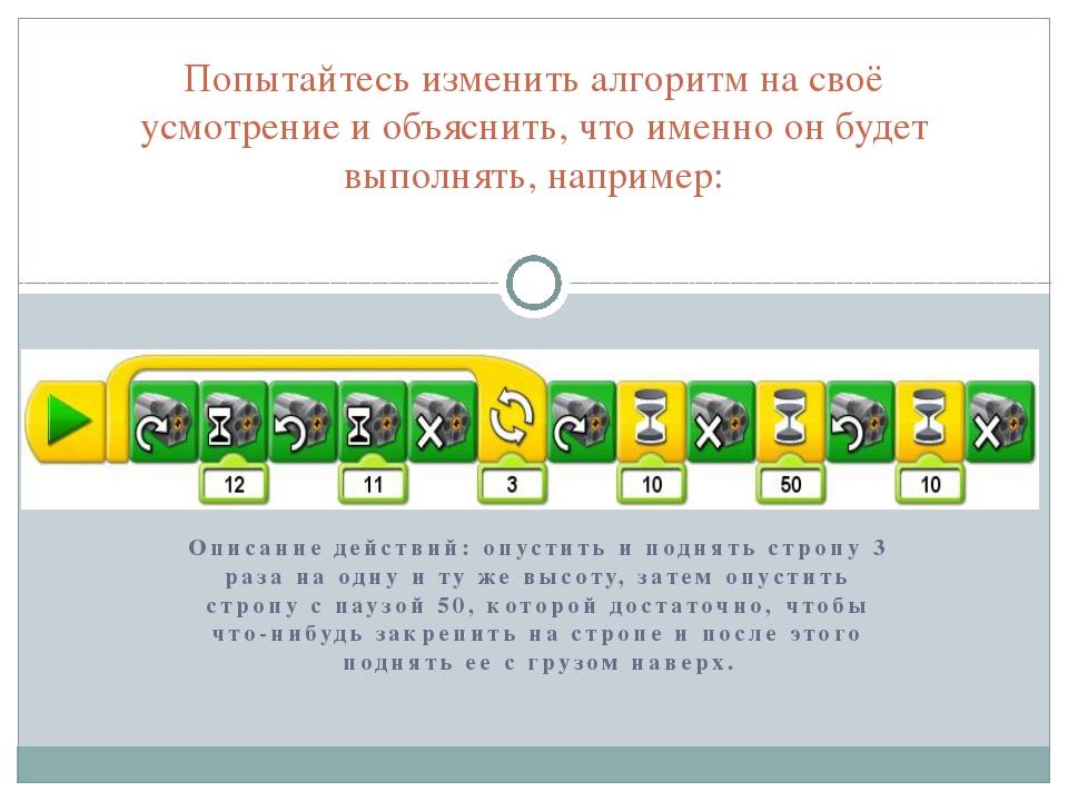Описание действий: опустить и поднять стропу 3 раза на одну и ту же высоту, з...