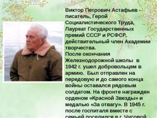 Виктор Петрович Астафьев - писатель, Герой Социалистического Труда, Лауреат Г