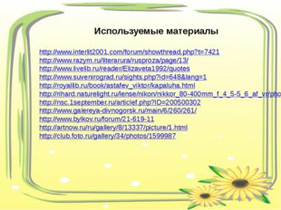 Используемые материалы http://www.interlit2001.com/forum/showthread.php?t=74