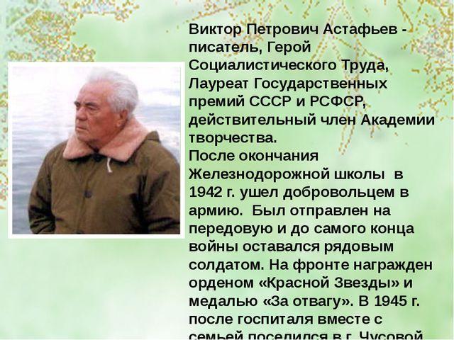 Виктор Петрович Астафьев - писатель, Герой Социалистического Труда, Лауреат Г...
