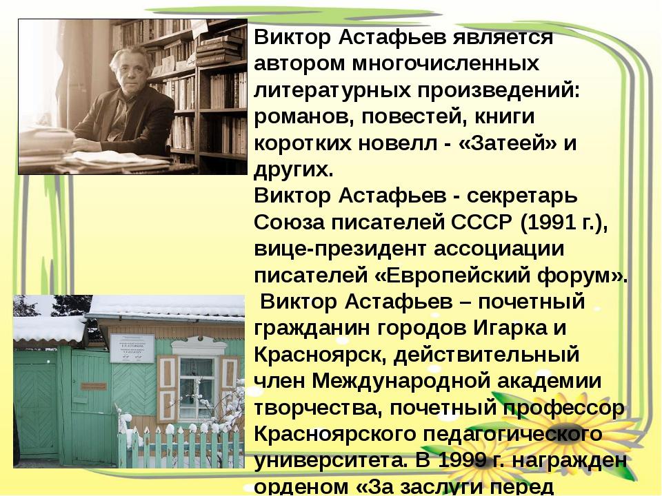 Виктор Астафьев является автором многочисленных литературных произведений: ро...