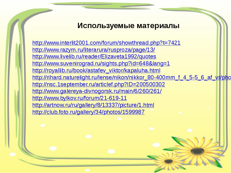 Используемые материалы http://www.interlit2001.com/forum/showthread.php?t=74...