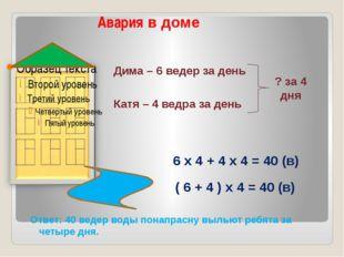 Дима – 6 ведер за день Катя – 4 ведра за день ( 6 + 4 ) х 4 = 40 (в) 6 х 4 +