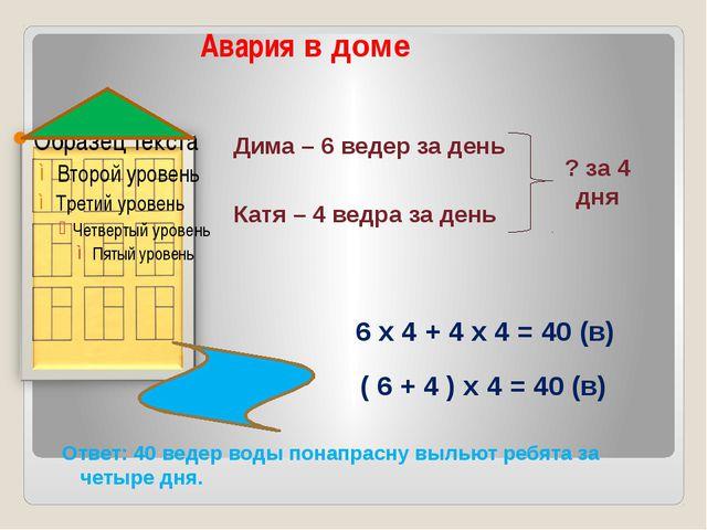 Дима – 6 ведер за день Катя – 4 ведра за день ( 6 + 4 ) х 4 = 40 (в) 6 х 4 +...