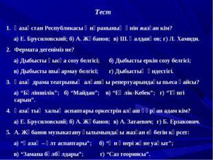 Тест Қазақстан Республикасы Әнұранының әнін жазған кім? а) Е. Брусиловский; б