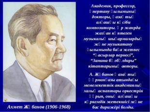 Ахмет Жұбанов (1906-1968) Академик, профессор, өнертану ғылымының докторы, қа