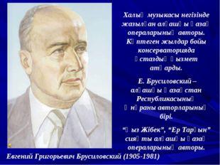 Евгений Григорьевич Брусиловский (1905-1981) Халық музыкасы негізінде жазылға