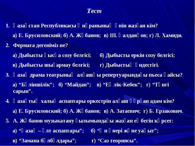 Тест Қазақстан Республикасы Әнұранының әнін жазған кім? а) Е. Брусиловский; б...