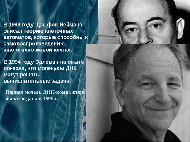 В 1994 году Эдлеман на опыте показал, что молекулы ДНК могут решать вычислите...