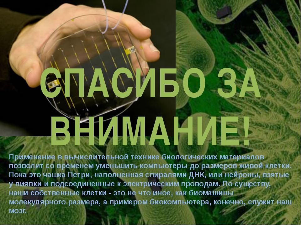 Применение в вычислительной технике биологических материалов позволит со врем...