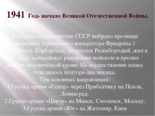 1941 Год- начало Великой Отечественной Войны. Для плана войны против СССР выб