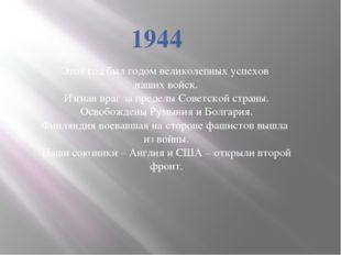 1944 Этот год был годом великолепных успехов наших войск. Изгнан враг за пред