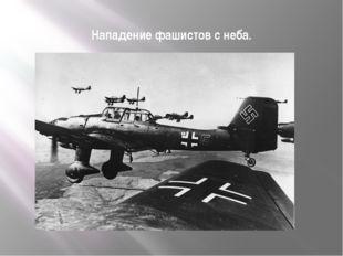 Нападение фашистов с неба.