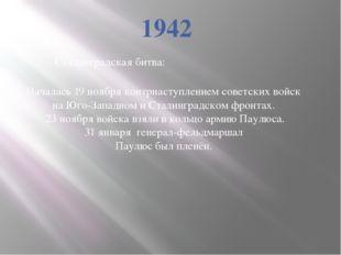 1942 Сталинградская битва: Началась 19 ноября контрнаступлением советских вой