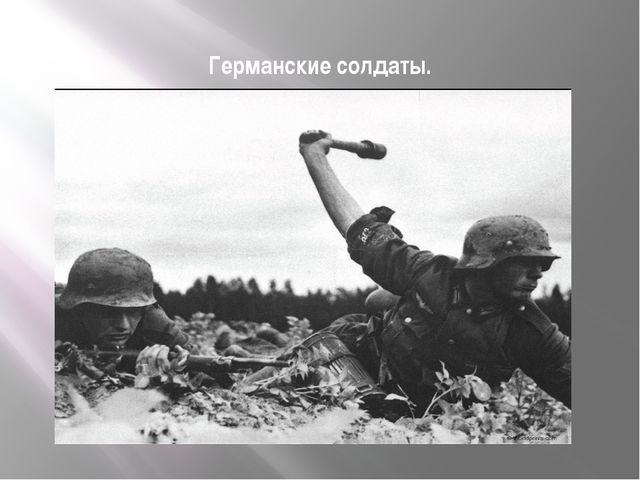 Германские солдаты.