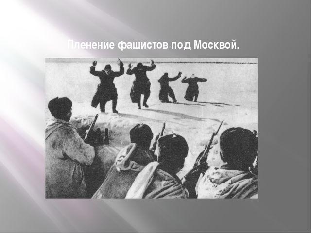 Пленение фашистов под Москвой.