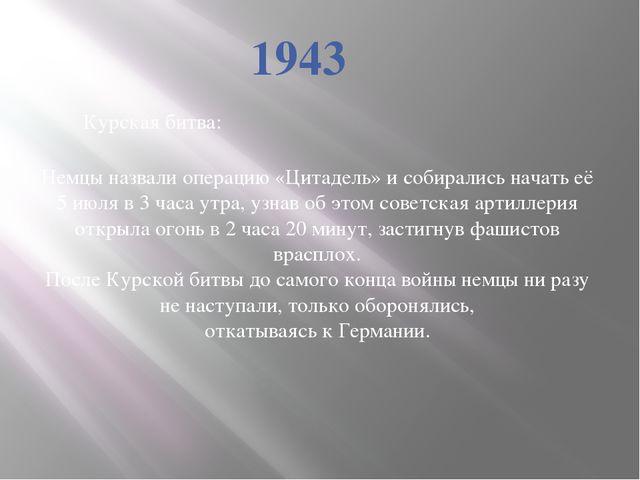 1943 Курская битва: Немцы назвали операцию «Цитадель» и собирались начать её...