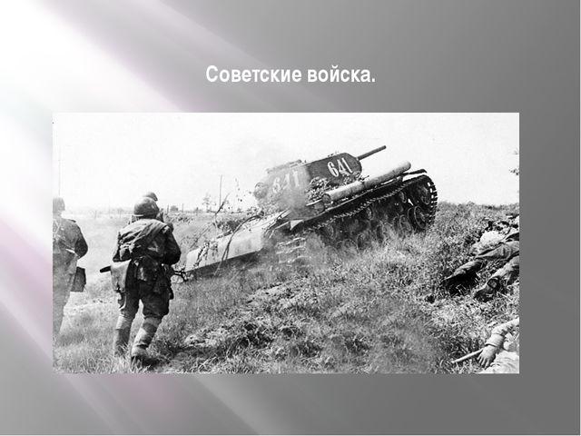 Советские войска.