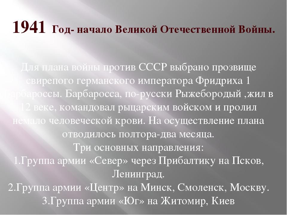 1941 Год- начало Великой Отечественной Войны. Для плана войны против СССР выб...