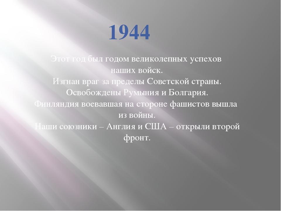 1944 Этот год был годом великолепных успехов наших войск. Изгнан враг за пред...