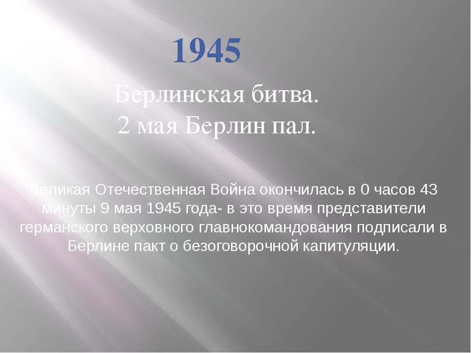 1945 Берлинская битва. 2 мая Берлин пал. Великая Отечественная Война окончила...