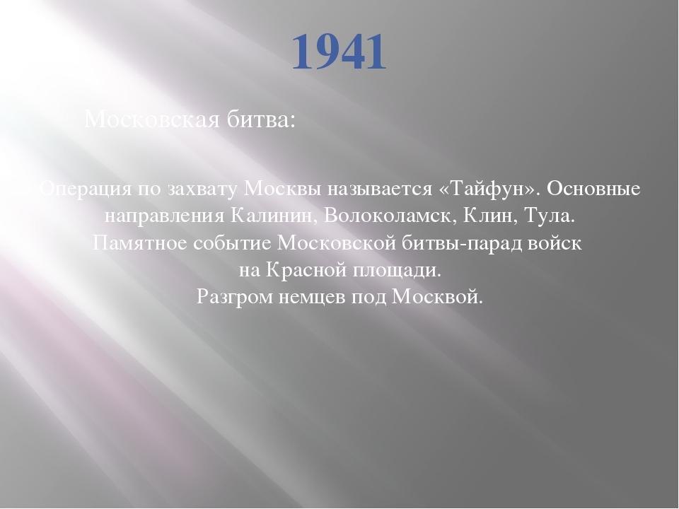 1941 Московская битва: Операция по захвату Москвы называется «Тайфун». Основн...