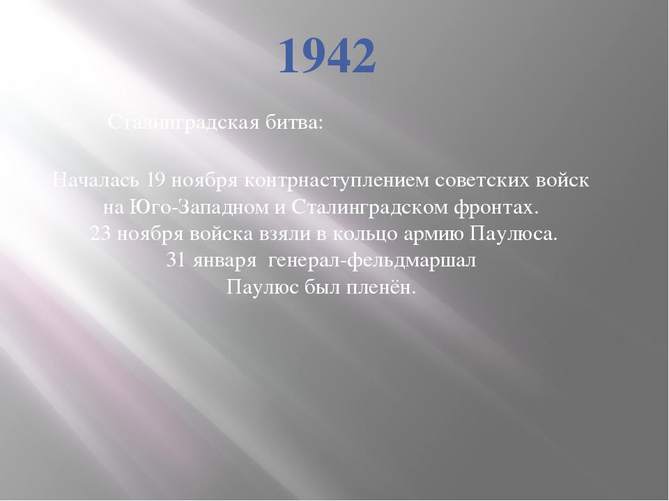 1942 Сталинградская битва: Началась 19 ноября контрнаступлением советских вой...