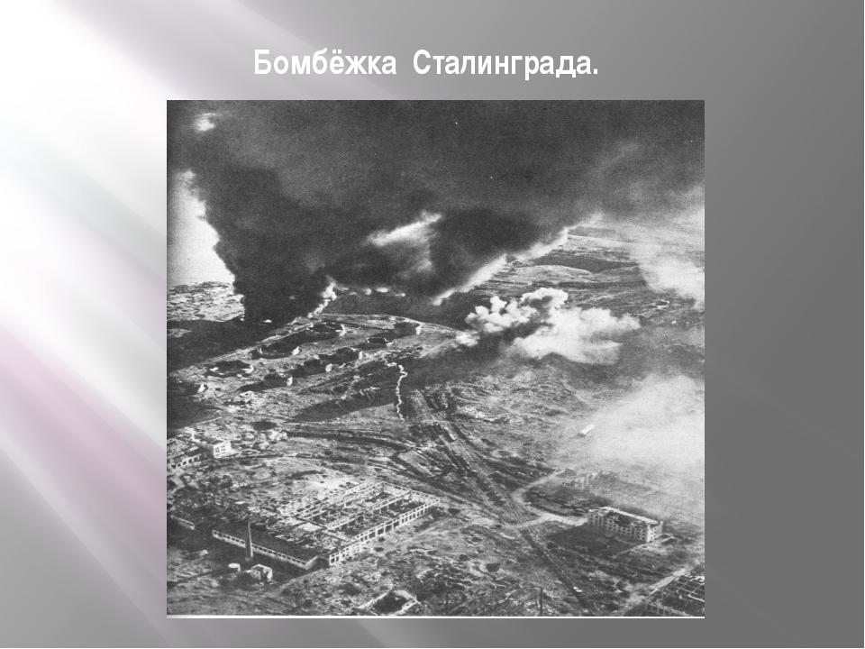 Бомбёжка Сталинграда.