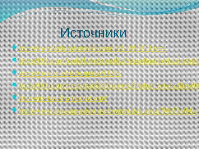 Источники http://www.lenizdat.ru/a0/ru/pm1/c2-1053513.html http://900igr.net...