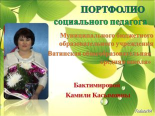 Бактимировой Камили Касымовны
